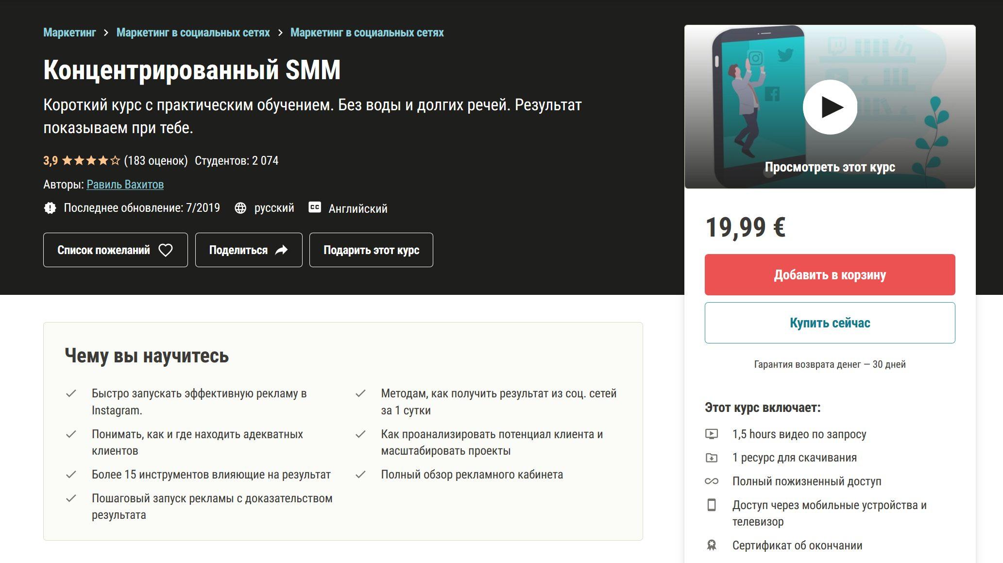 Концентрированный SMM от Udem