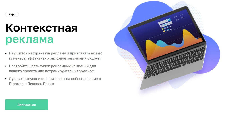 Контекстная реклама – обучение специалистов на курсе в Нетологии онлайн - Mozilla Firefox
