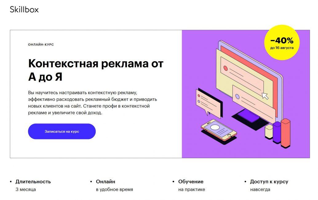 Контекстная реклама от А до Я - Mozilla Firefox