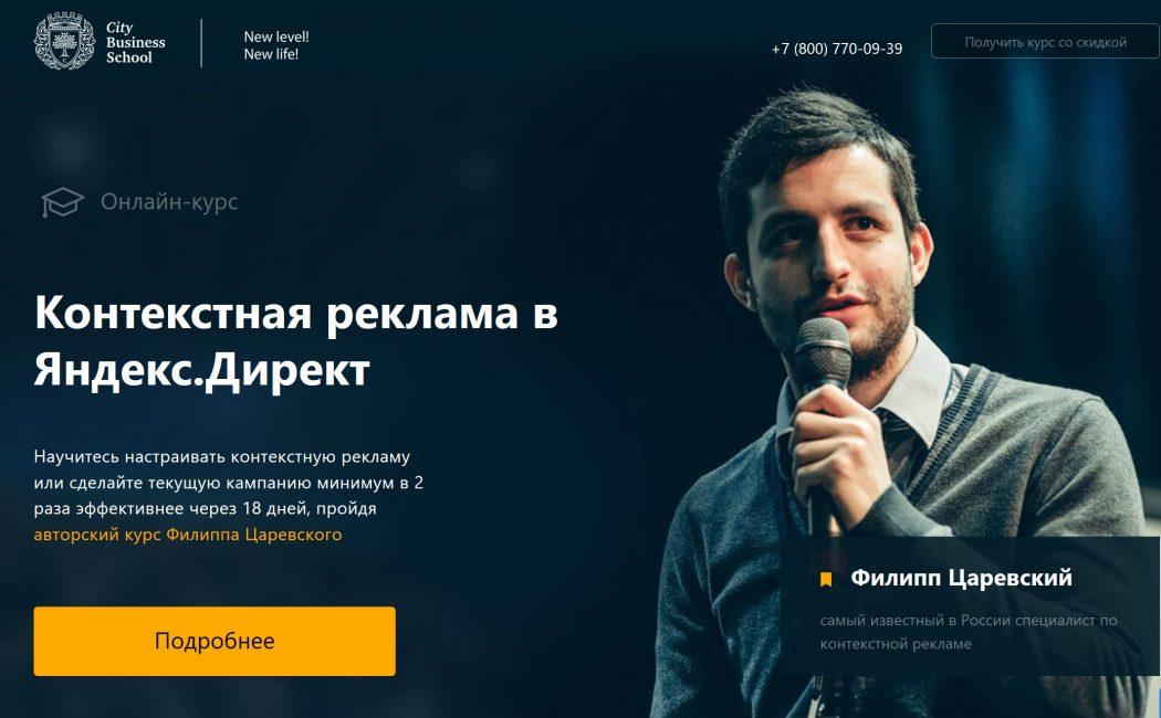 Контекстная реклама в Яндекс.Директ Авторский курс Филиппа Царевского City Business School - Mozilla Firefox