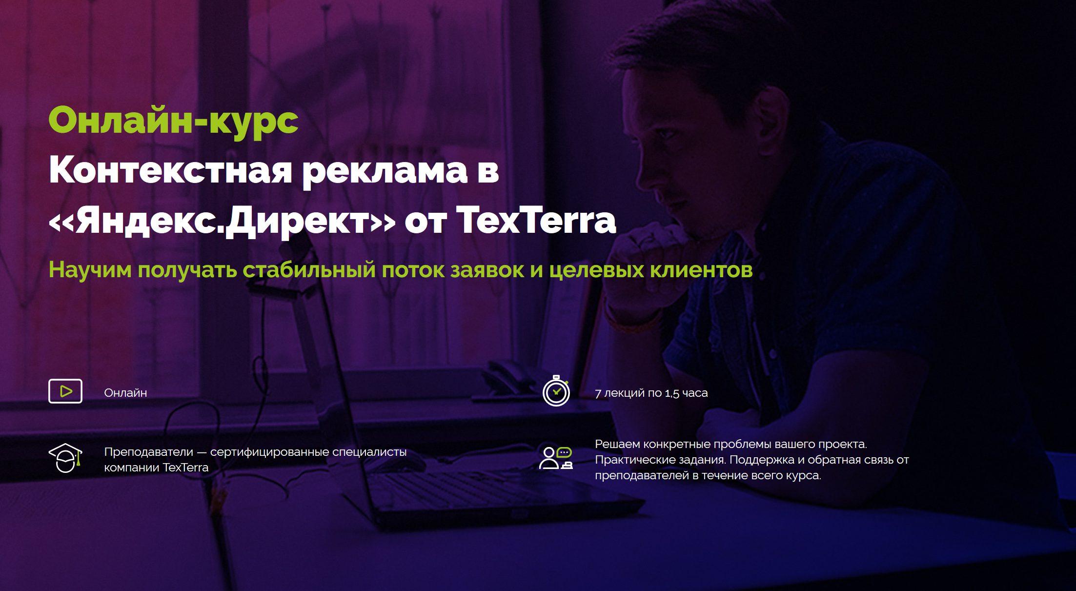 Контекстная реклама в Яндекс.Директ онлайн-курс по настройке и ведению контекстной рекламы - Mozilla Firefox