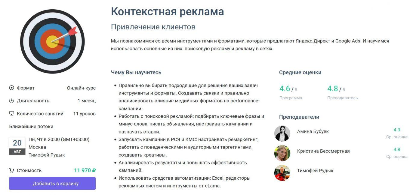 Контекстная реклама. Привлечение клиентов Обучение программированию онлайн на GeekBrains GeekBrains - образовательный портал - Mozilla Firefox