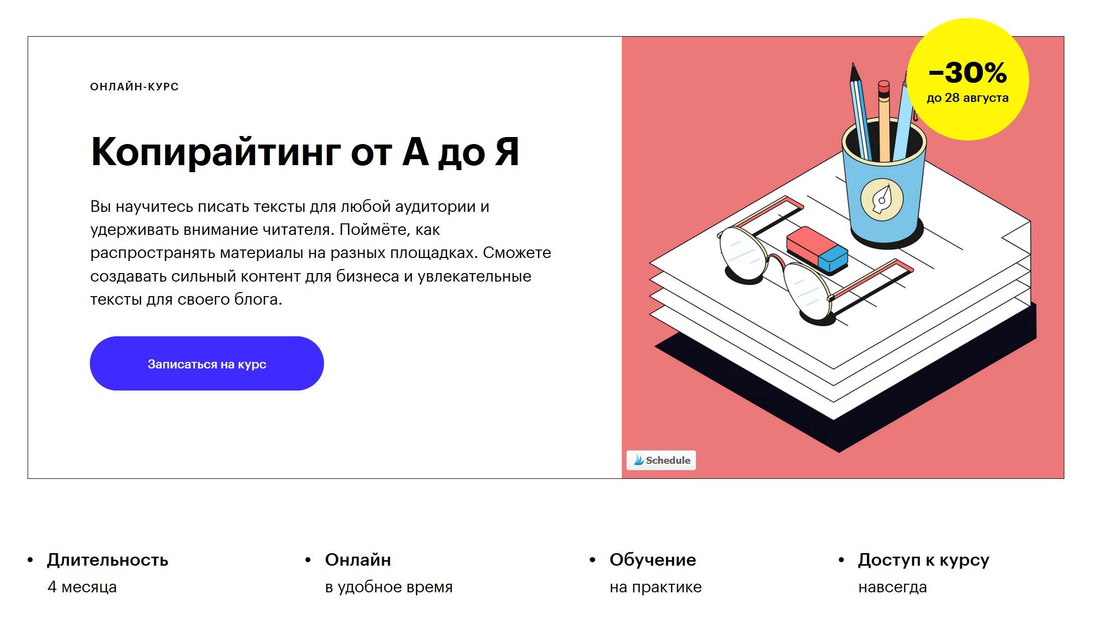 Копирайтинг от А до Я - Mozilla Firefox
