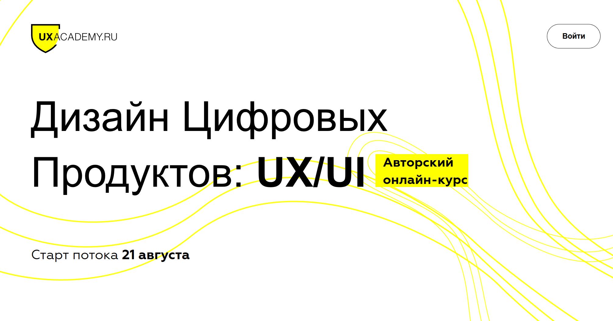 Курс Дизайн Цифровых Продуктов UXUI