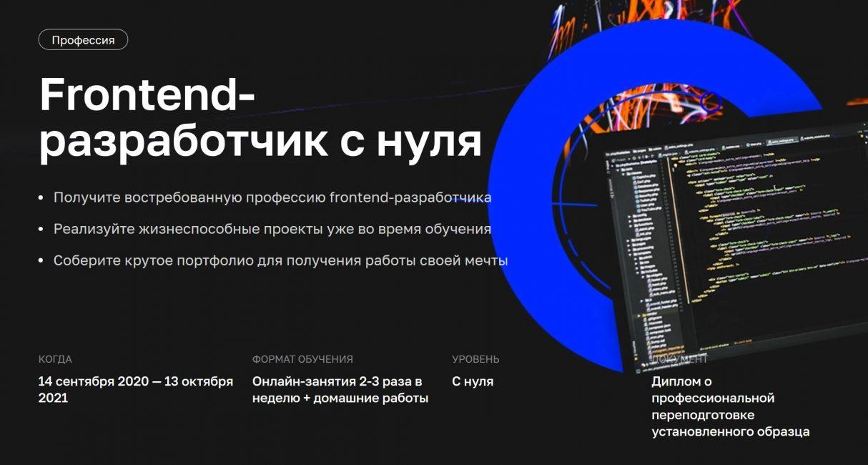 Курс Frontend-разработчик – обучение разработке с нуля онлайн Нетология