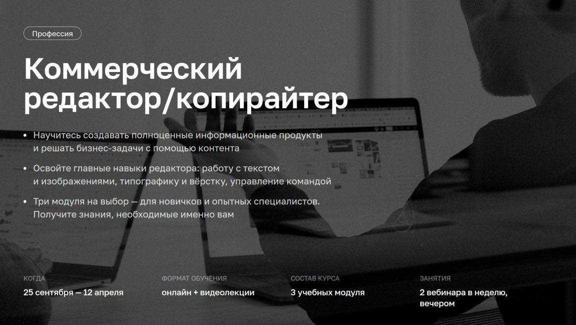 Курс «Коммерческий редактор» – обучение копирайтингу с нуля онлайн Нетология - Mozilla Firefox