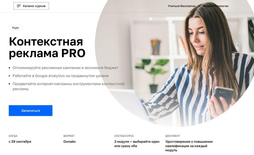 Курс Контекстная реклама PRO – обучение специалистов онлайн - Mozilla Firefox