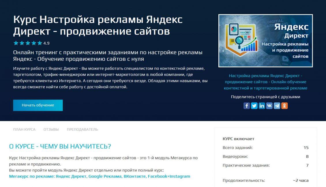 Курс Настройка рекламы Яндекс Директ - продвижение сайтов - Онлайн обучение рекламе Яндекс beONmax - Mozilla Firefox