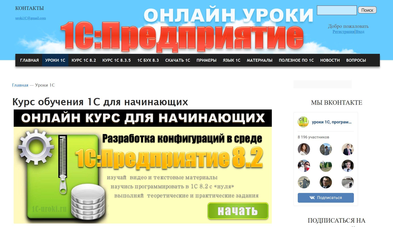 ТОП-11 Лучших онлайн курсов по обучению 1С