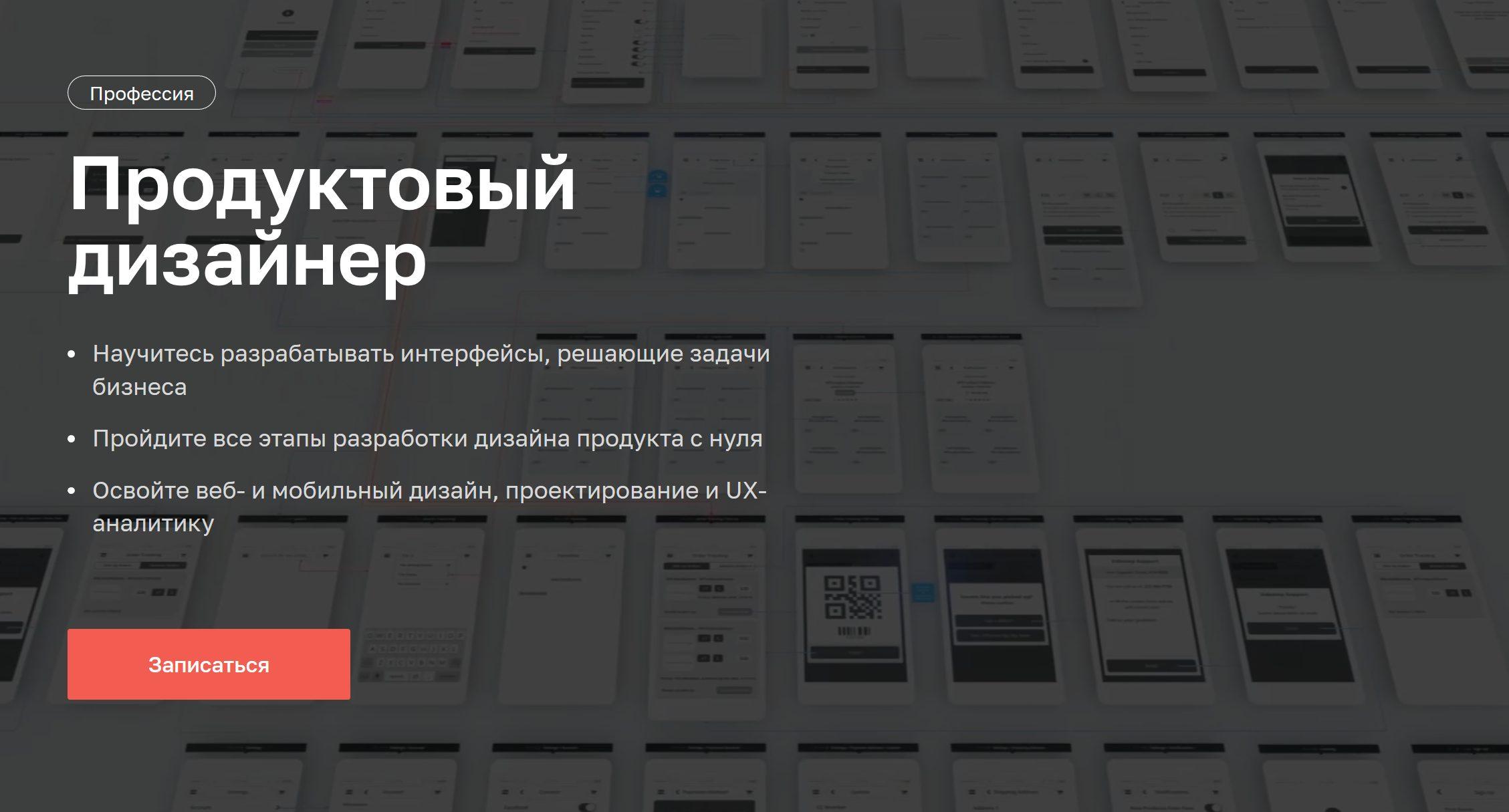 Курс Продуктовый дизайнер – обучение продуктовому дизайну онлайн