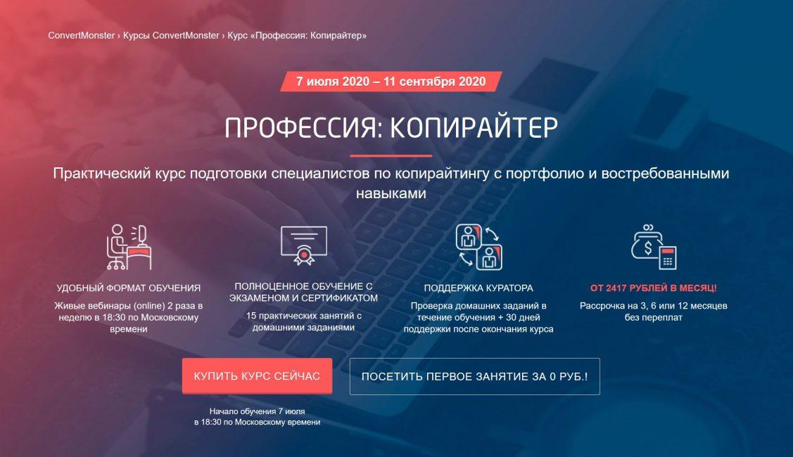 Курс «Профессия Копирайтер» Convertmonster - Mozilla Firefox