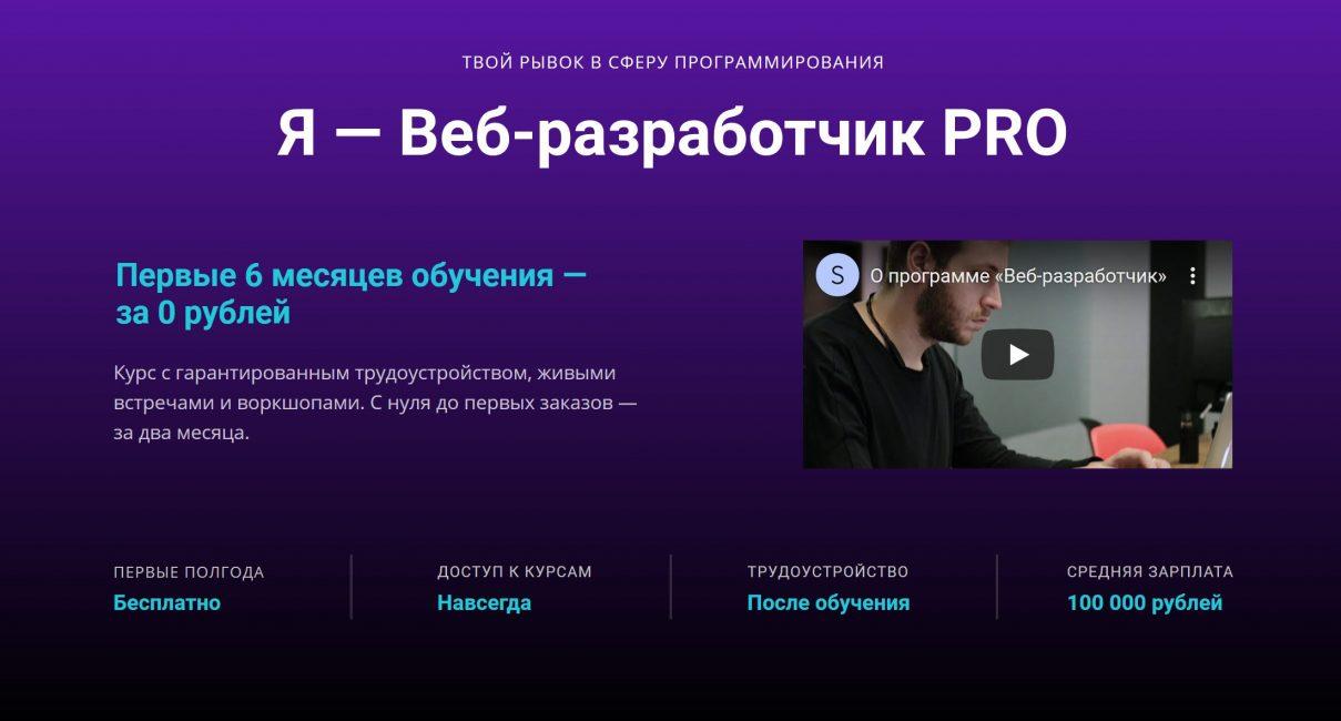 Курс Профессия Веб-разработчик. Обучение на Веб-разработчика онлайн - Skillbox