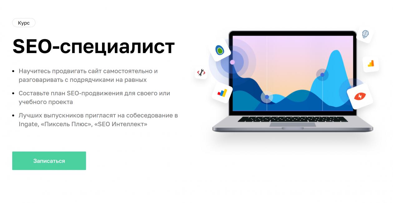 Курс «Seo-специалист» – обучение продвижению сайтов с нуля онлайн в Нетологии