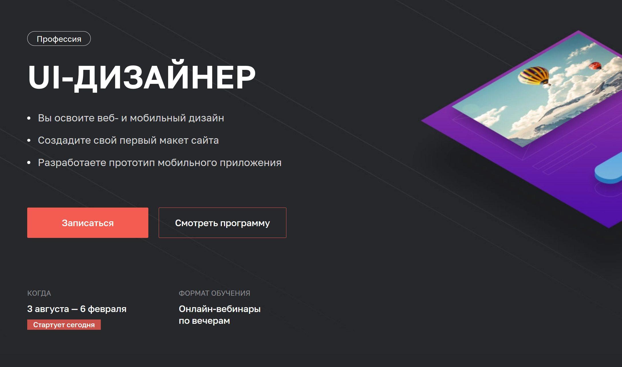 Курс UI-дизайн – обучение UI-дизайнеров онлайн Нетология
