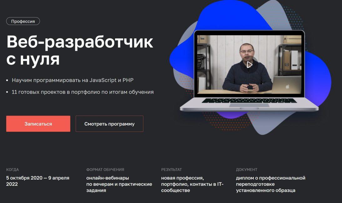 Курс веб-программирования – обучение веб-разработке с нуля онлайн
