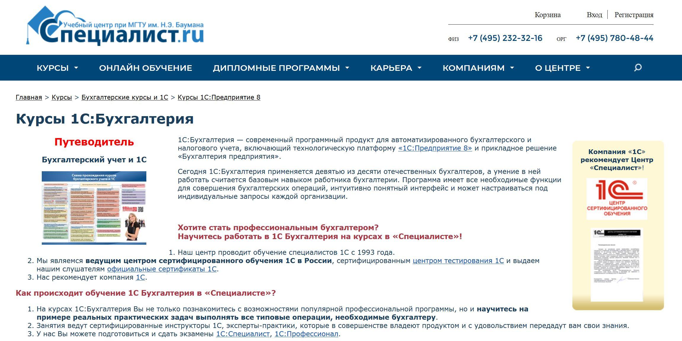 1С: бухгалтерия 8. Автоматизированный бухгалтерский учет от specialist.ru