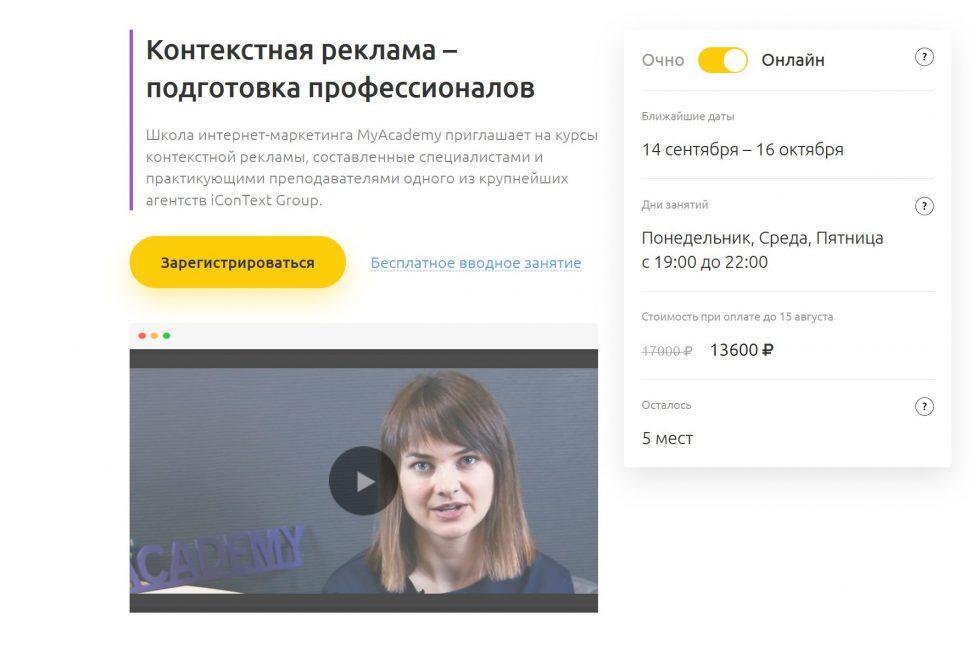 Курсы контекстной рекламы в Москве Пройти обучение и стать специалистом по контекстной рекламе в школе MyAcademy - Mozilla Firefox