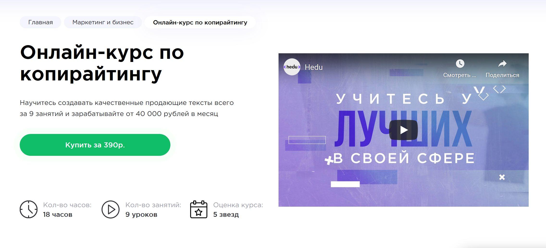 Курсы копирайтинга онлайн. Онлайн-школа HEDU - Mozilla Firefox