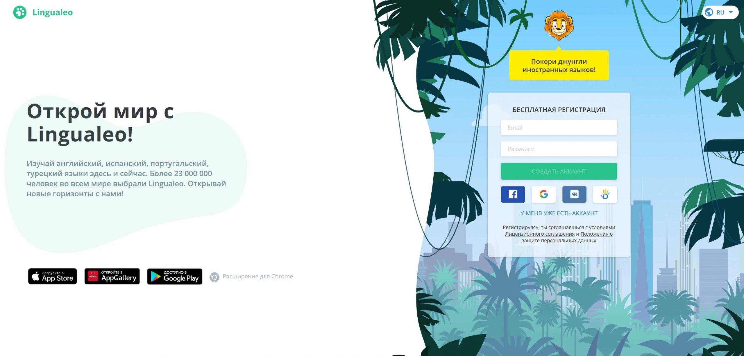 Lingualeo — иностранные языки онлайн