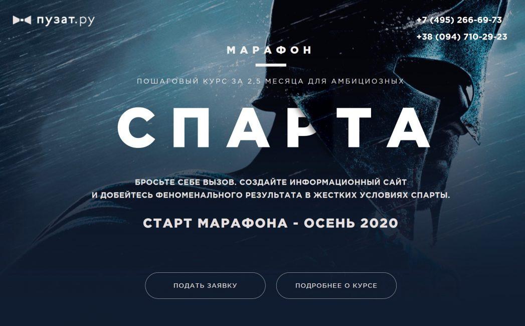 Марафон Спарта, бывший Марафон Стандарт Пузат.ру - Mozilla Firefox
