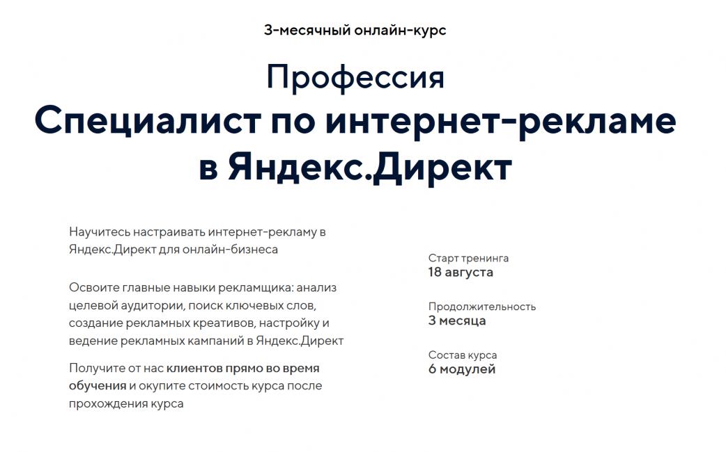 Специалист по интернет-рекламе в Яндекс.Директ. от Profi Internet