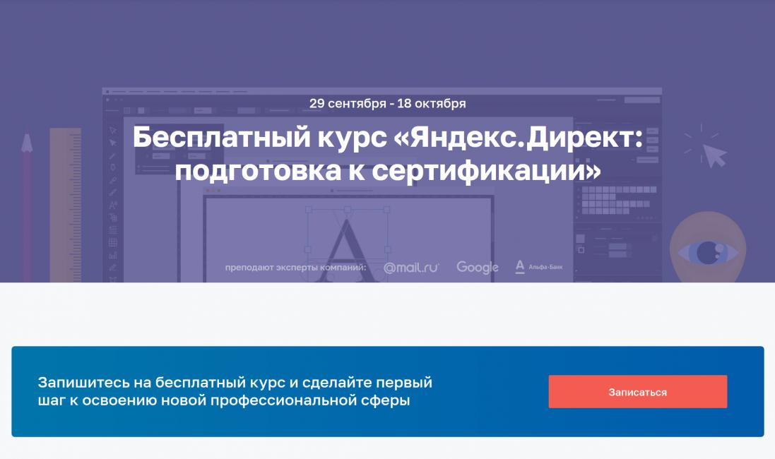 Нетология Сертификация Директ - Mozilla Firefox