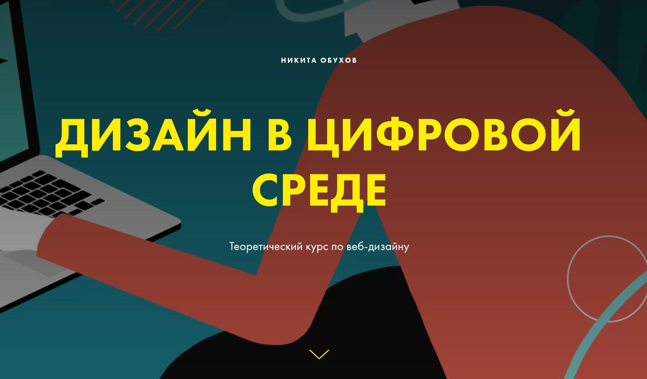 Никита Обухов. Дизайн в цифровой среде