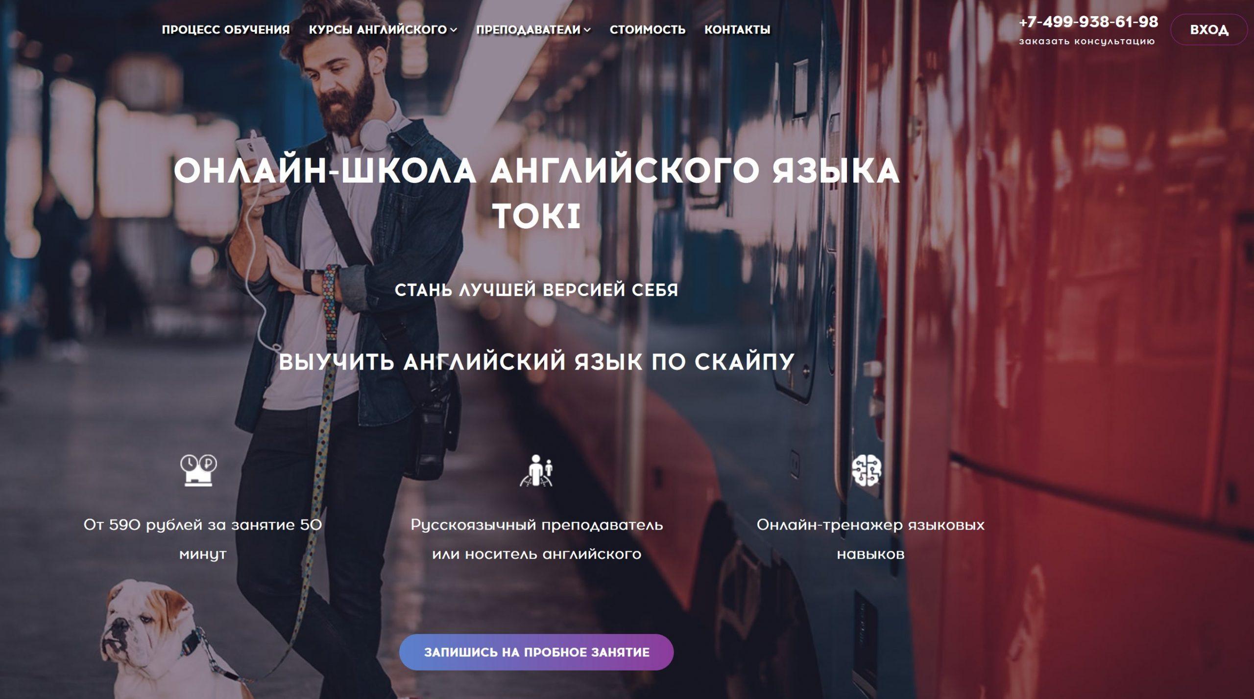 Обучение английскому языку по скайпу онлайн с преподавателем Москва