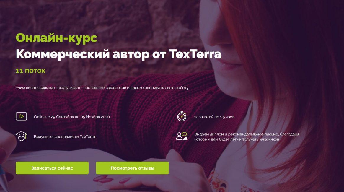 Обучение копирайтингу на курсах в онлайн-школе TeachLine - Mozilla Firefox