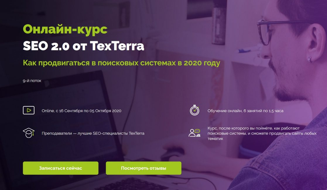 Обучение SEO дистанционно в онлайн-школе TeachLine