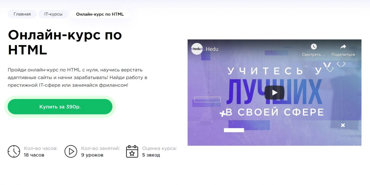 Онлайн-курс по HTML
