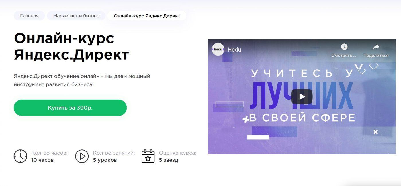 Онлайн-курсы Яндекс Директ дистанционно - Mozilla Firefox