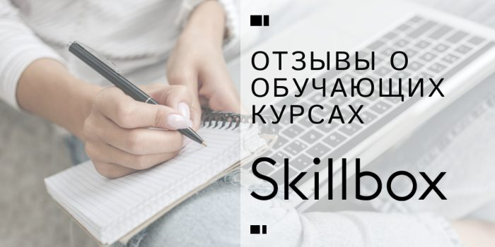 Отзывы о школае SkillBox
