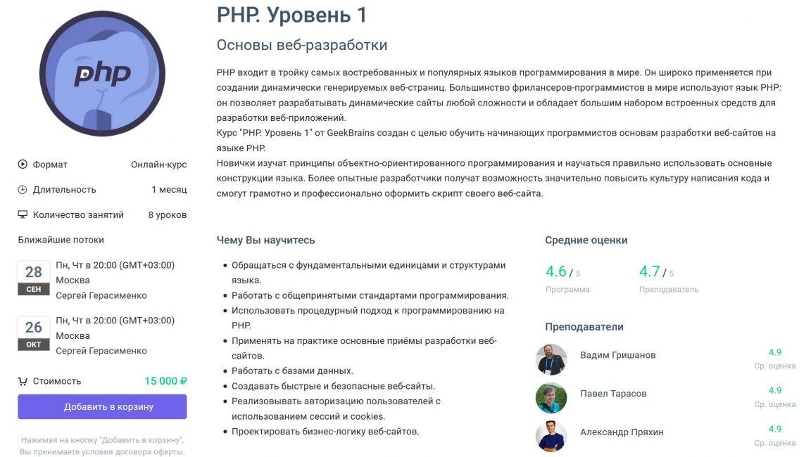 PHP. Уровень 1. Основы веб-разработки Обучение программированию онлайн на GeekBrains