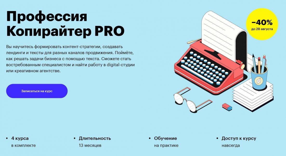 Профессия Копирайтер PRO