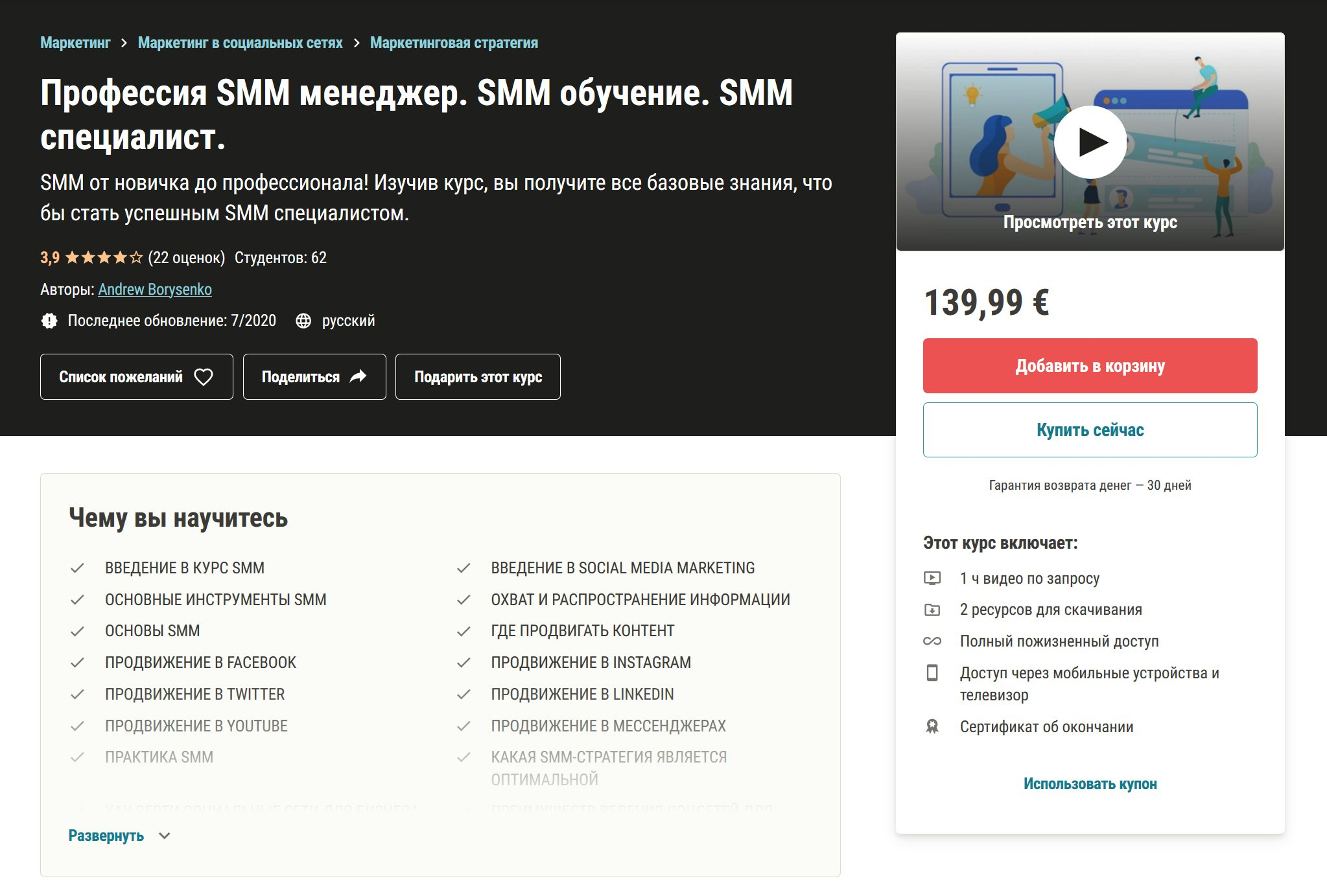 Профессия SMM менеджер от Udemy