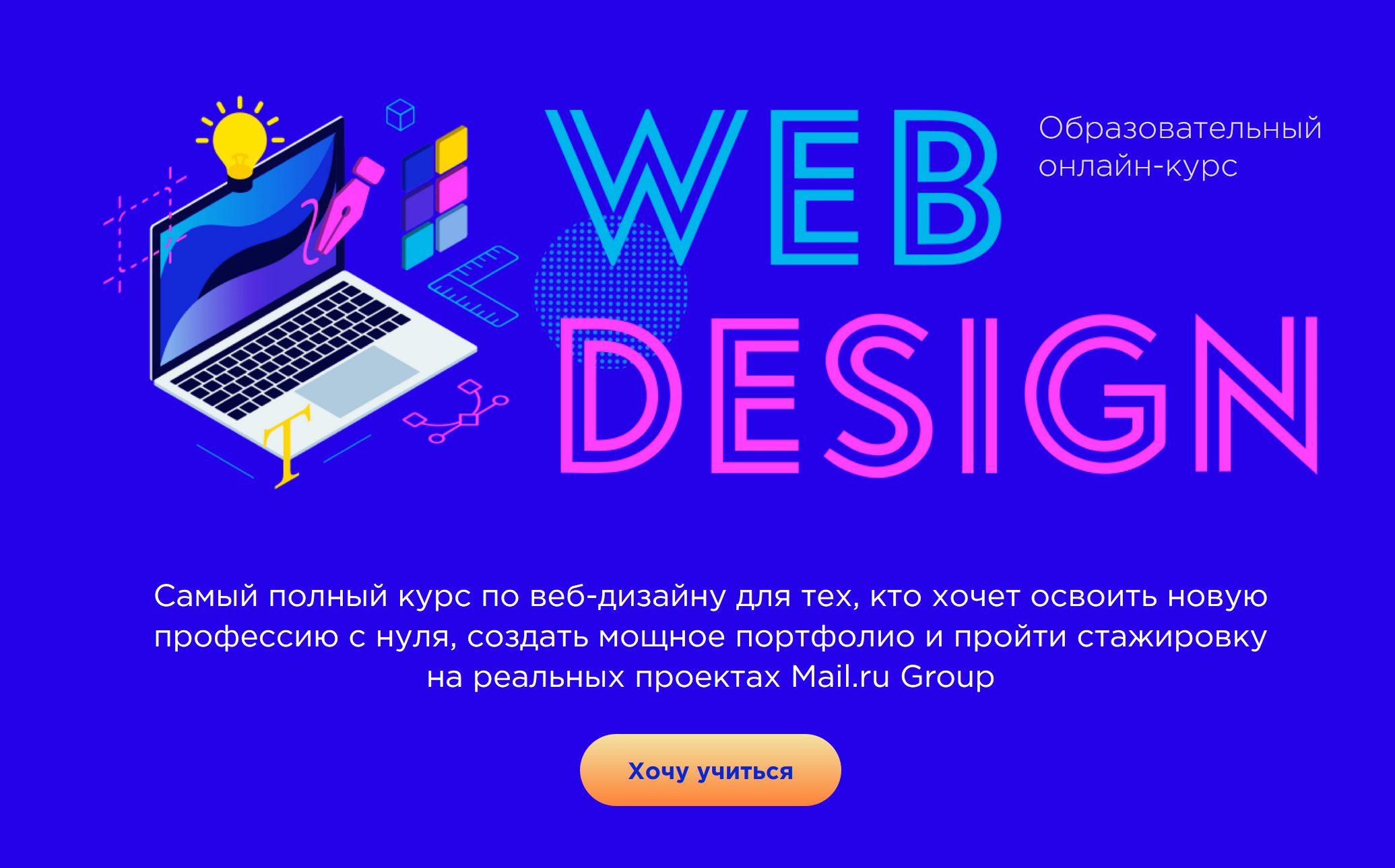 Профессия веб-дизайнер Geekbrains Образовательный портал GeekBrains - образовательный портал