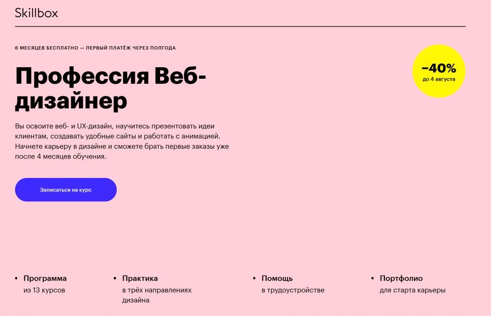 Профессия Веб-дизайнер
