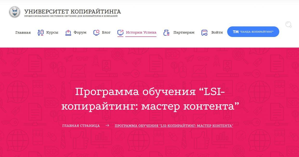 Программа обучения LSI-копирайтинг мастер контента - Университет копирайтинга