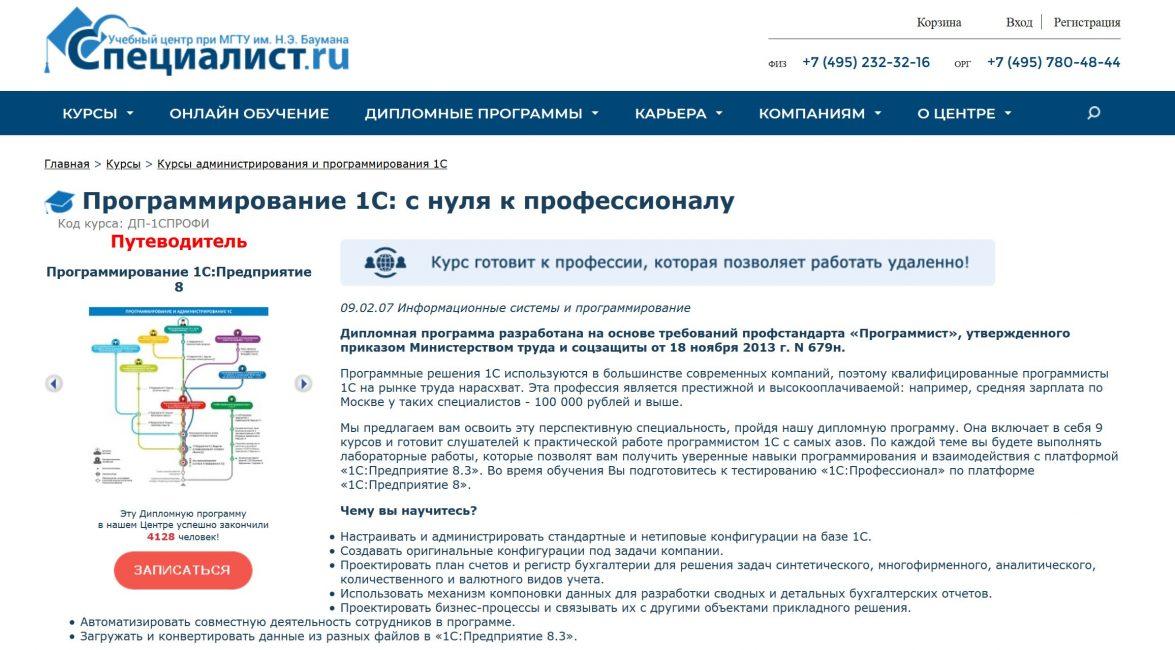 Программирование 1С: от нуля к профессионалу от specialist.ru