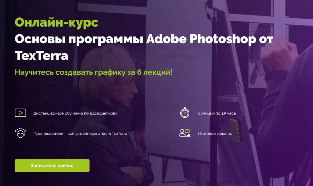 Работа с Adobe Photoshop научим самостоятельно создавать графику дистанционно в онлайн-школе TeachLine