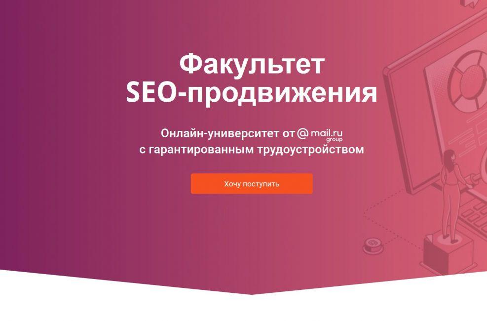 SEO-специалист курсы по SEO, обучение SEO-оптимизации, специалист по продвижению сайтов GeekBrains - образовательный портал