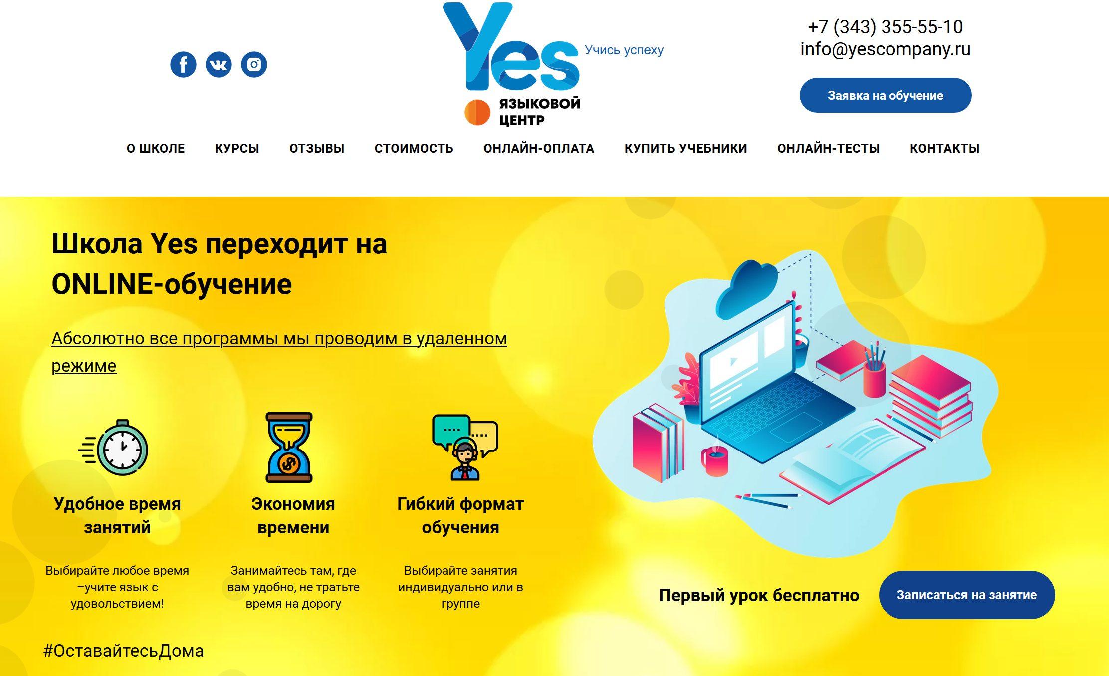 Сеть языковых центров YES в Екатеринбурге