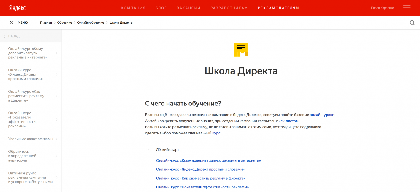 Школа Директа — Обучение — Рекламные технологии Яндекса — Онлайн-обучение Яндекса - Mozilla Firefox