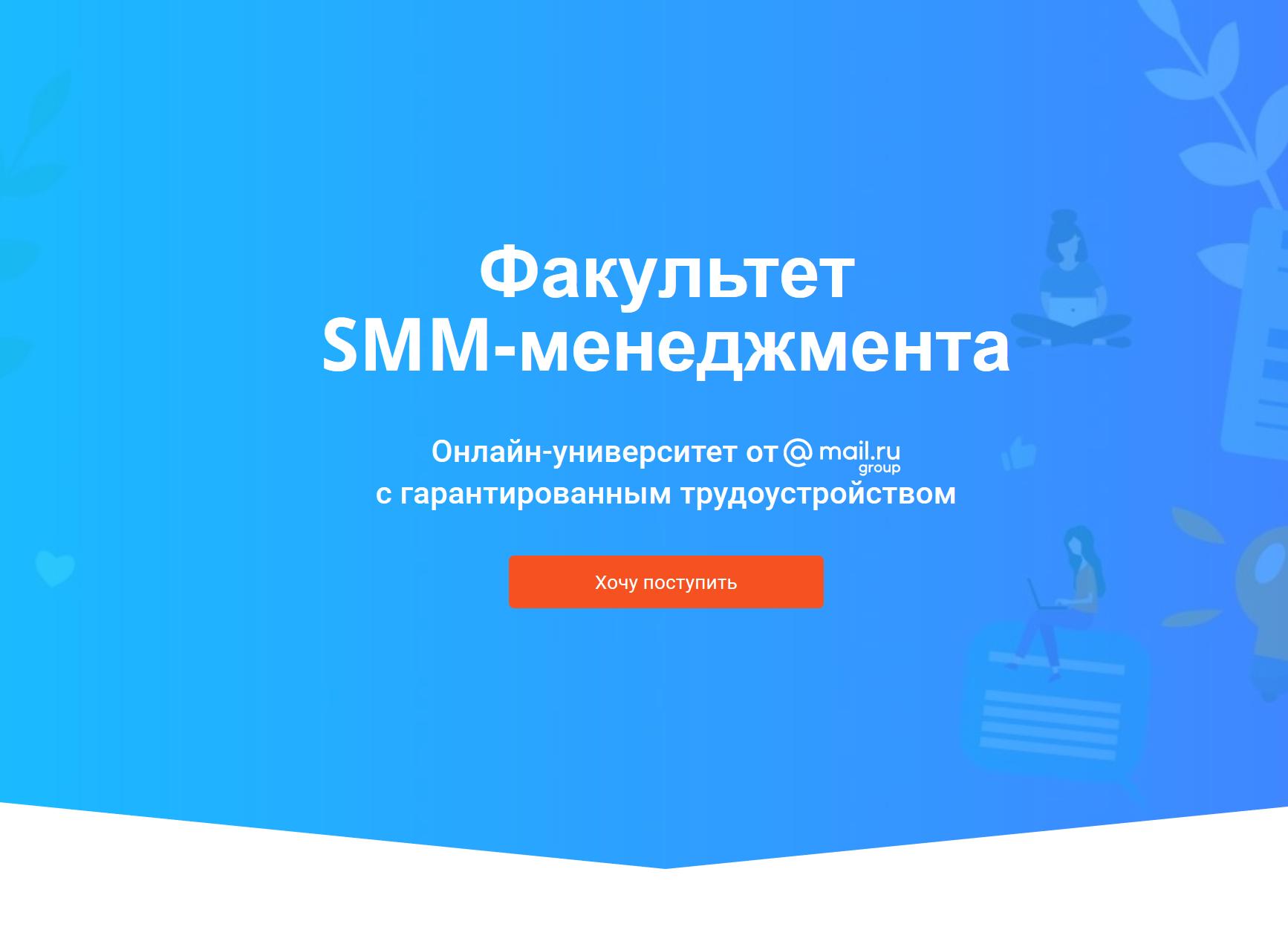 Факультет SMM-менеджмента от GeekBrains