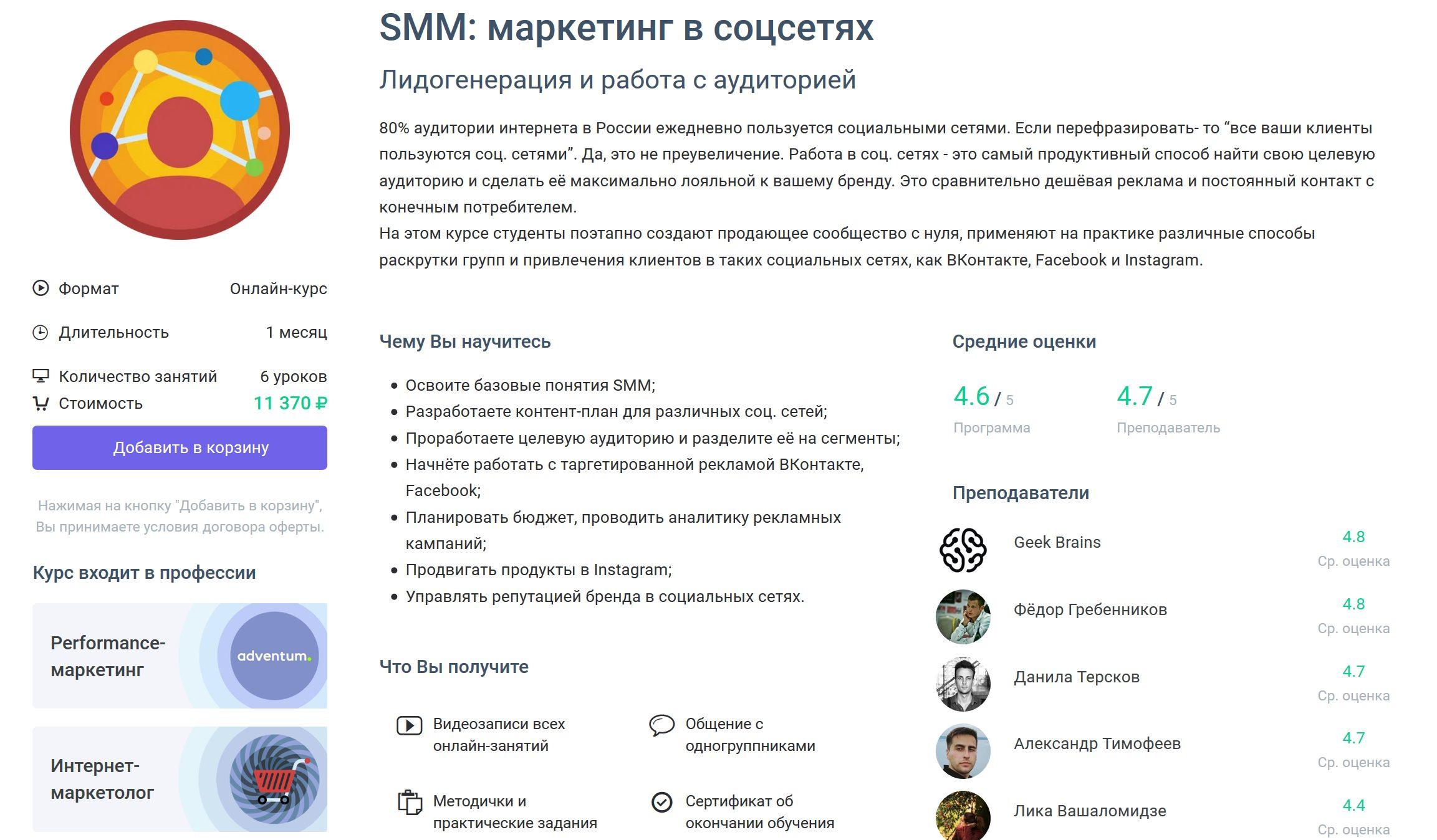 SMM: маркетинг в соцсетях от GeekBrains