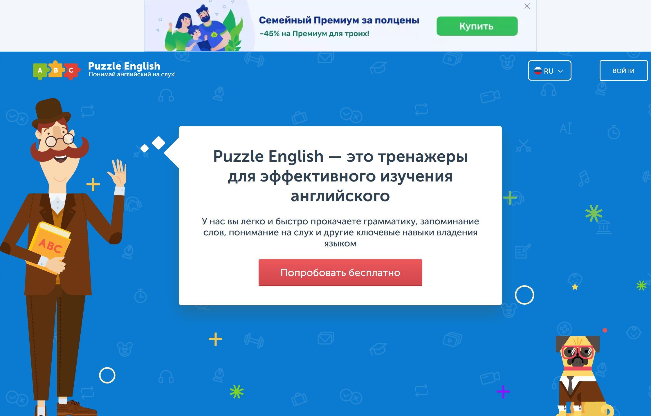 Учим английский онлайн с Puzzle English бесплатное изучение английского самостоятельно