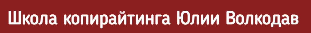 ulia volkodav logo