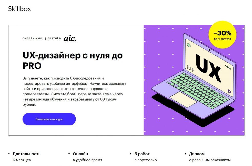 UX-дизайнер с нуля до PRO
