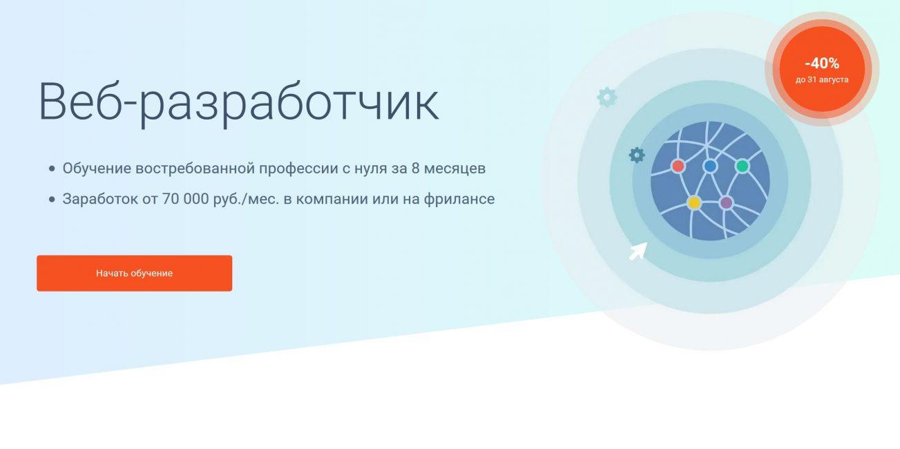 Веб-разработчик курсы по веб-разработке, обучение на WEB-разработчика с нуля GeekBrains - образовательный портал GeekBrains - образовательный портал